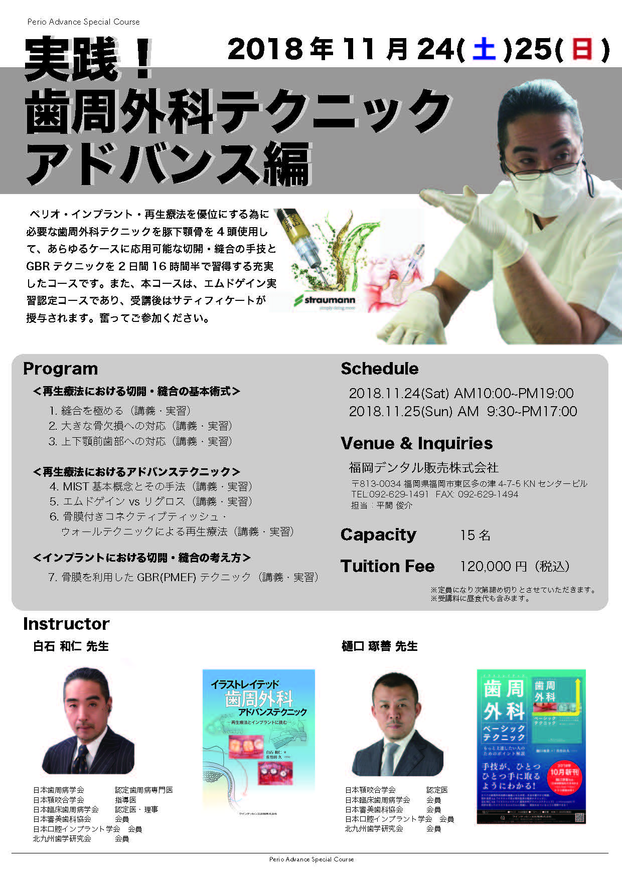 歯周外科コース